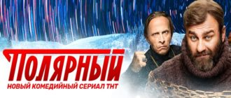 полярный-сериал