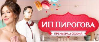 ип-пирогова-2сезон