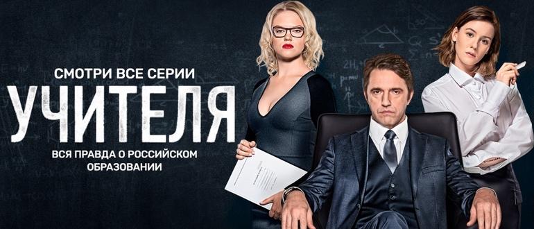 учителя сериал