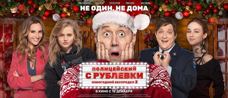 полицейский с рублевки новогодний беспредел 2