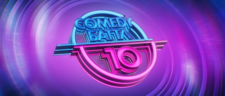 comedy баттл 10 сезон