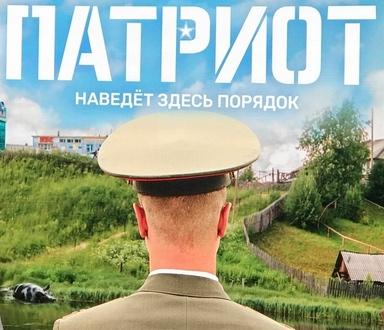 патриот сериал тнт премьер
