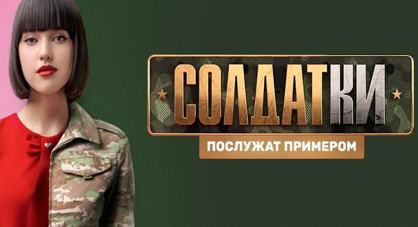 сериал солдатки