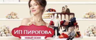 ИП Пирогова 3 сезон ТНТ премьер