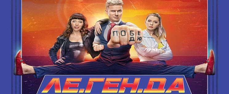 Легенда (сериал ТНТ, 2021) — актеры и роли, дата выхода и описание сюжета комедии с Курцыным